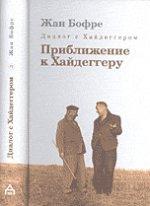 Бофре Ж. Диалог с Хайдеггером.  В 4-х кн. Кн.3 Приближение к Хайдеггеру.