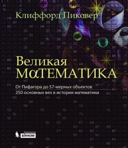 Великая математика. От Пифагора до 57-мерных объектов. 250 основных вех в истории математики. Пиковер К.А.