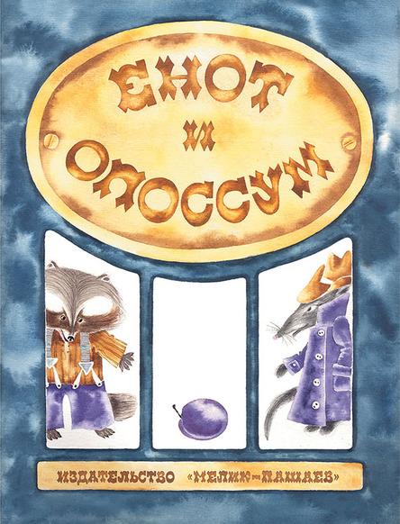 Енот и опоссум: Американские народные песенки, считалки, загадки