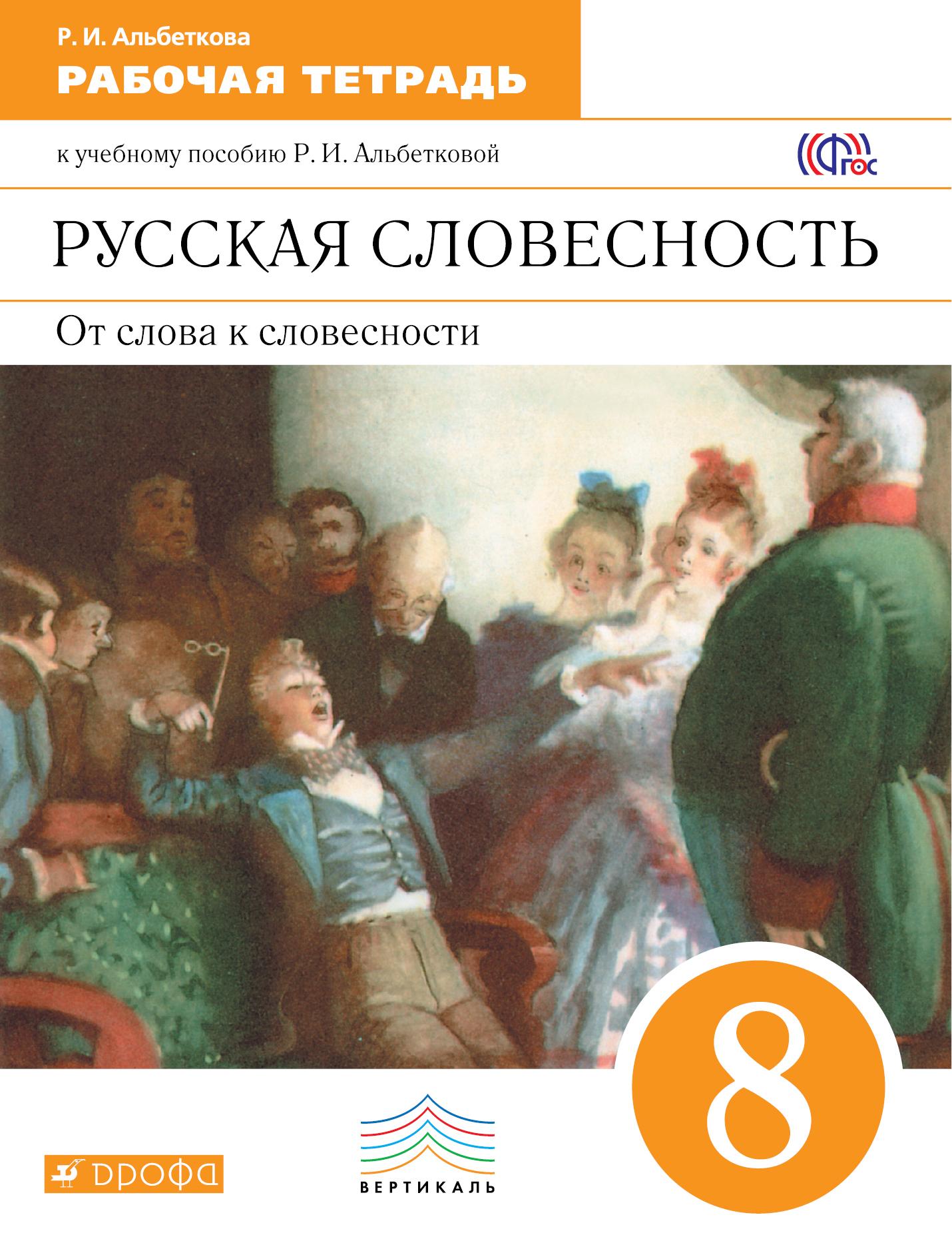 Русская словесность 8кл [Р/т] Вертикаль