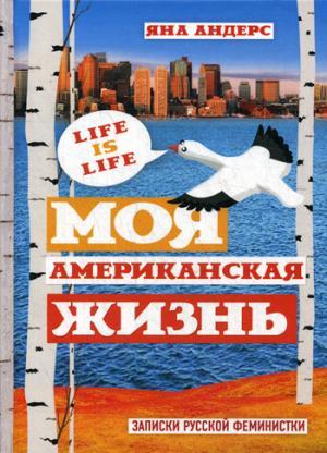 Моя Американская жизнь: записки русской феминистки в Америке. Андерс Я.