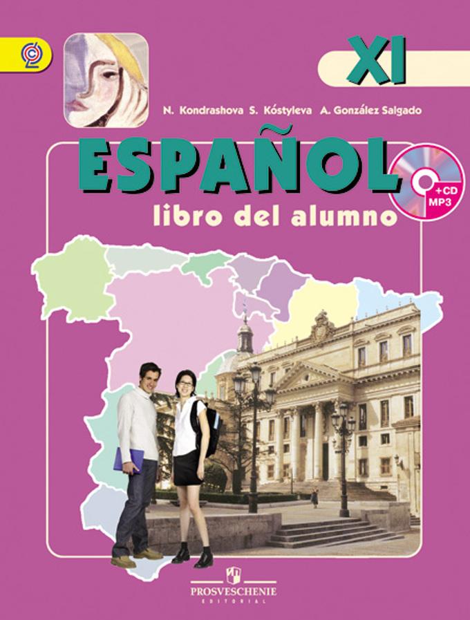 Испанский язык 11кл [Учебник+CD] ФГОС ФП