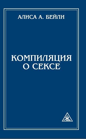 Компиляция о сексе. 2-е изд