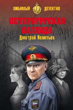 ЛД Петербургская баллада  (12+)