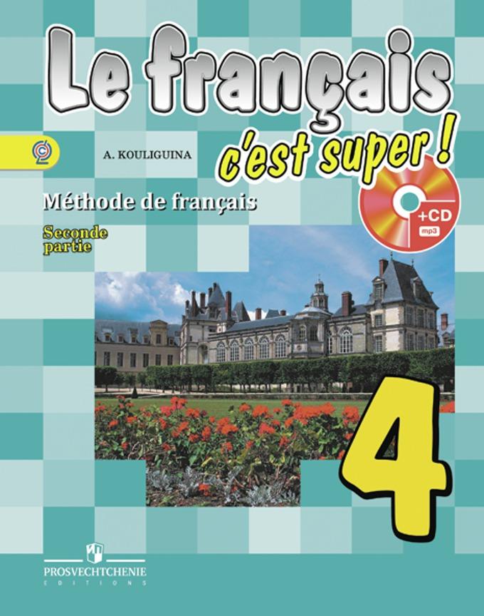 Твой друг французский язык 4кл [Учебник+CD] ФП