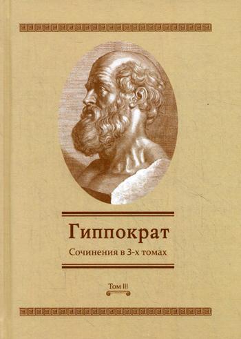 Сочинения в 3 т. Т. 3. Гиппократ