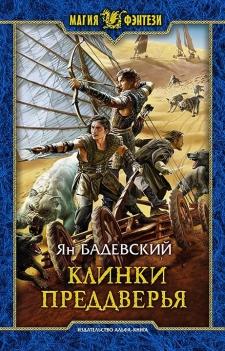 Клинки Преддверья: роман. Бадевский Я.