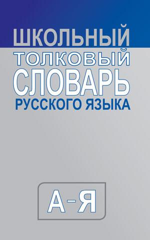 Словарь Школьный толковый словарь русского языка. (средний)