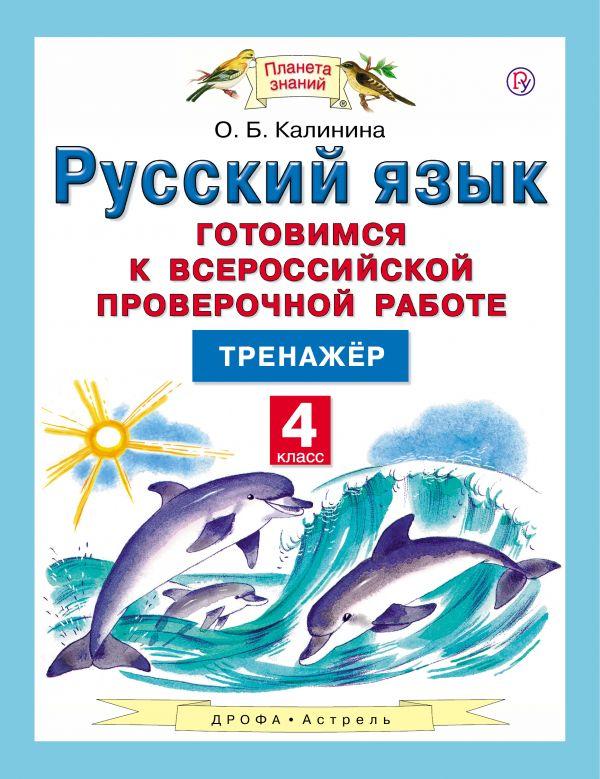 Русский язык. Готовимся к Всероссийской проверочной работе. 4 класс. Тренажёр