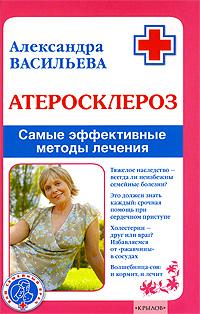 Атеросклероз. Самые эффективные методы лечения 2-е изд.