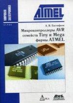 Микроконтроллеры AVR сем. Tiny и Mega фирмы ATMEL