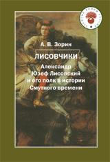Лисовчики : Александр Юзеф Лисовский и его полк в истории Смутного времени