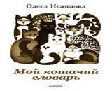 Мой кошачий словарь