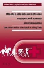 Порядок организации оказания медицинской помощи занимающимся физической культурой и спортом.