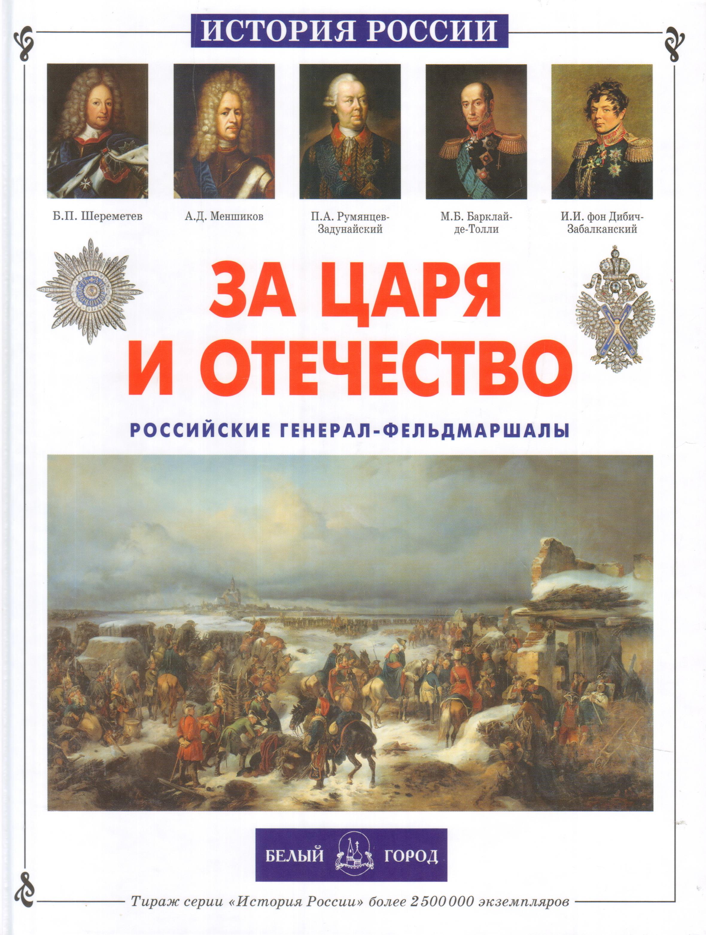 За царя и отечество. Российские генерал-фельдмаршалы