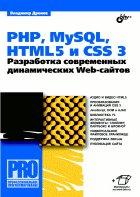 PHP, MySQL, HTML5 и CSS 3. Разработка современных динамических Web-сайтов.   В.А. Дронов. - (Профессиональное программирование).