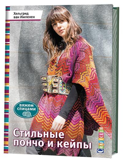 Книга: Стильные пончо и кейпы. Вяжем спицами  Хельгрид ван Импелен ISBN 978-5-91906-771-9 ст.30
