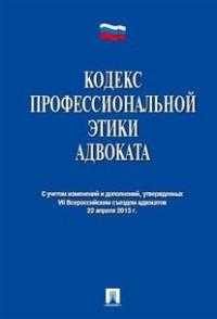 Кодекс профессиональной этики адвоката.-М.:Проспект,2017.