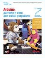 Arduino, датчики и сети для связи устройств, 2-е