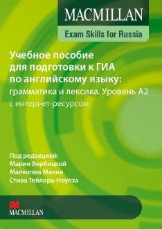 Macmillan Exam Skills for Russia. Учебное пособие для подготовки к ГИА по английскому языку: грамматика и лексика