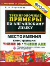 Тренир. прим. Англ. яз. There is/There are