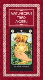Магические Таро Любви (руководство+78 карт)