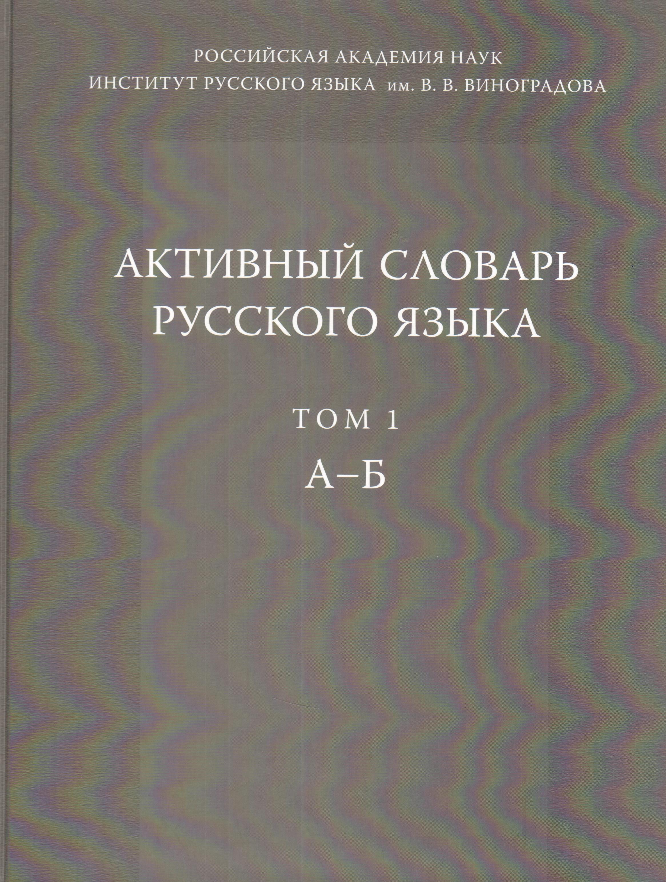 Активный словарь русского языка. Том 1. А — Б