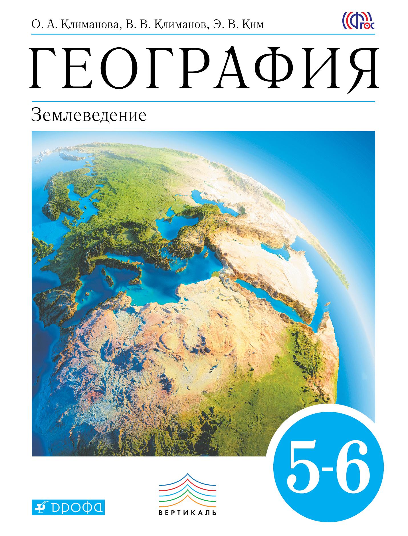 География. Землевед. 5-6кл [Учебник]Вертик. ФП