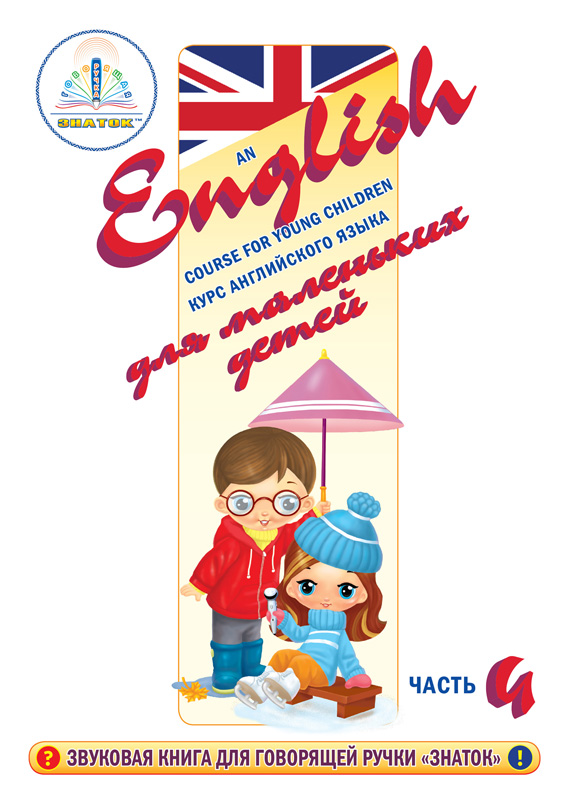 Курс английского языка для маленьких детей (часть 4) Для говорящей ручки ЗНАТОК   /упак.8шт./кор.24шт.