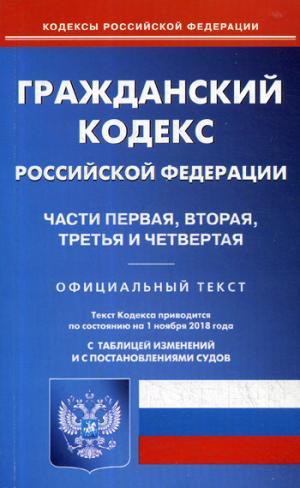 ГК РФ. Ч. 1-4 (по сост. на 01.11.2018 г.)