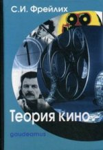 Теория кино:от Эйзенштейна до Тарковского