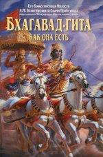 Бхагавад-гита как она есть. 4-е изд. (мини)