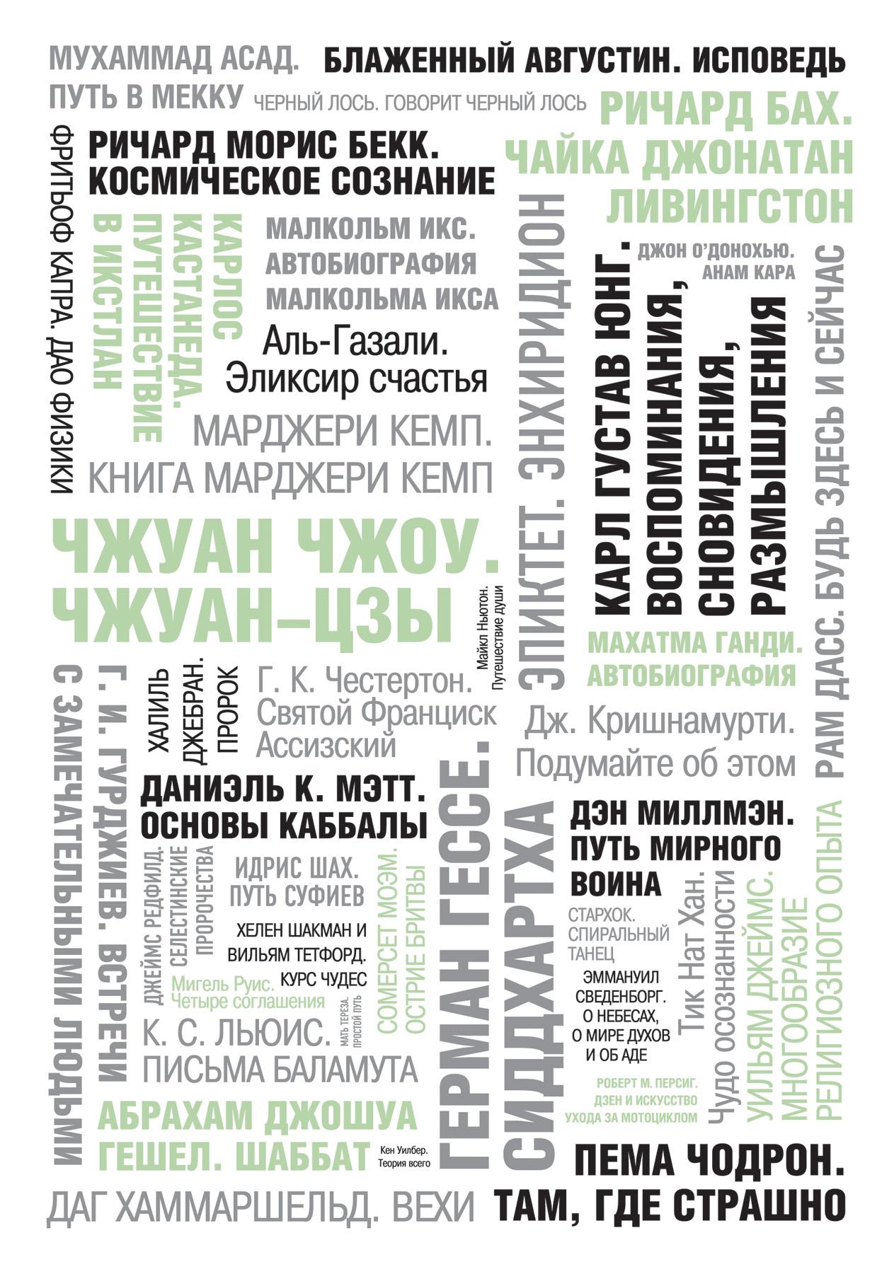 50 великих книг о силе духа