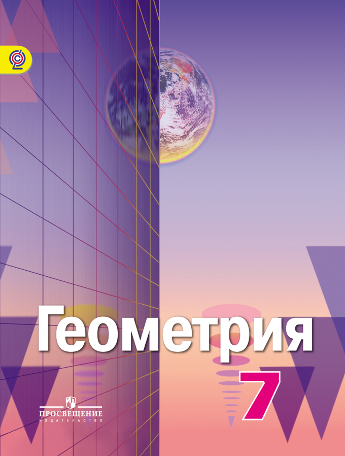 Геометрия 7кл [Учебник] ФГОС ФП