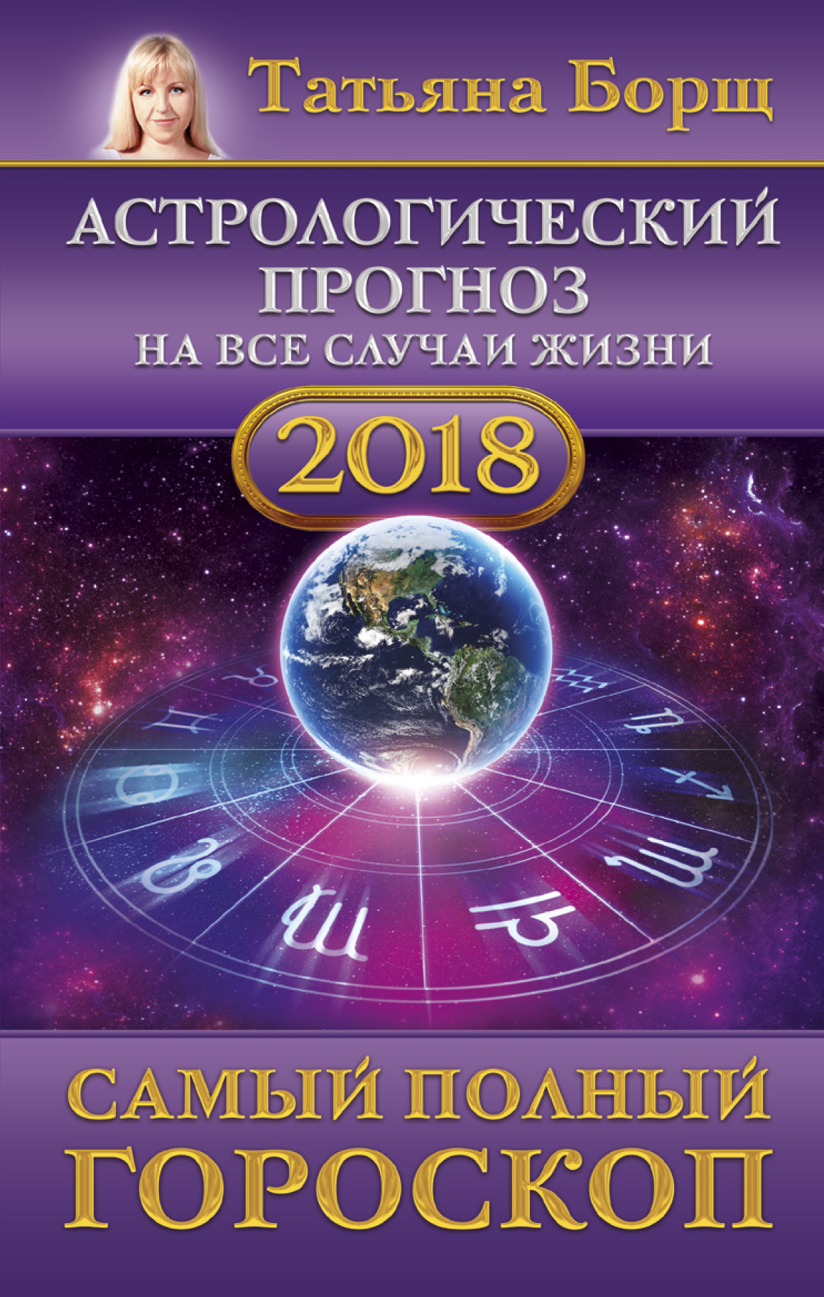 Астрологический прогноз на октябрь 2018 год по знакам зодиака