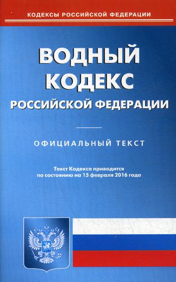Водный кодекс РФ (по сост.на 15.02.2016 г.).