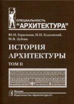 История архитектуры: Учебник для вузов. В 2 т. Т. 2. Герасимов Ю.Н., Годлевский Н.Н., Зубова М.В.