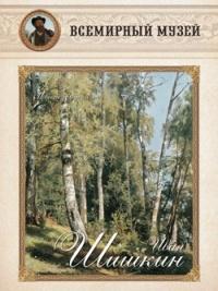 Иван Шишкин. И весел звучный лес…