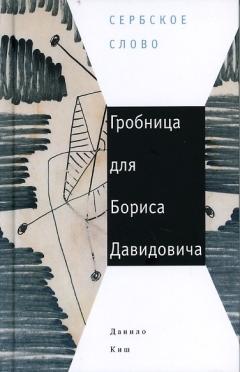 Гробница для Бориса Давидовича: семь глав одной повести: [Роман]