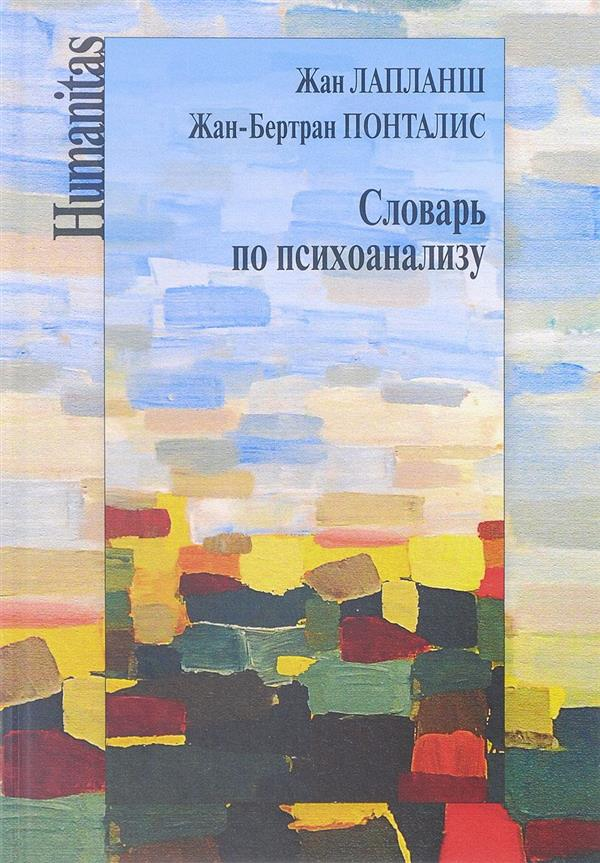 Словарь по психоанализу (испр. и доп.)