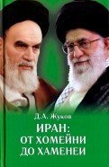 Иран: от Хомейни до Хаменеи  (12+)