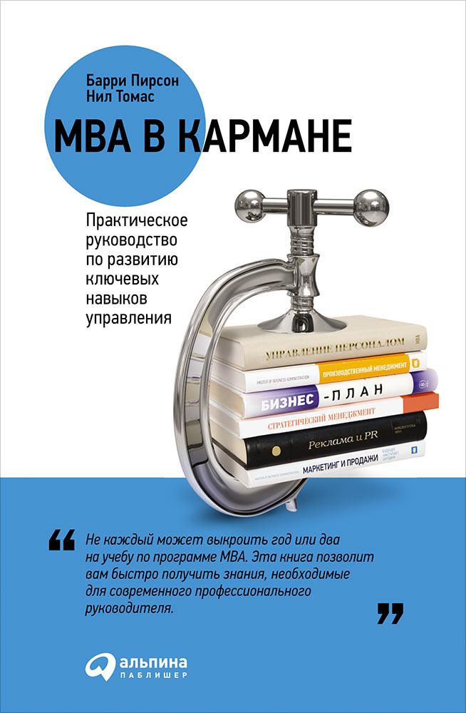 MBA в кармане: Практическое руководство по развитию ключевых навыков управления. 10-е изд. Пирсон Б.