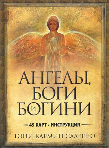 Ангелы, боги и богини