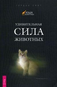 Удивительная сила животных. Определи свой тотем. Книга волшебных животных (комплект из 3 книг)