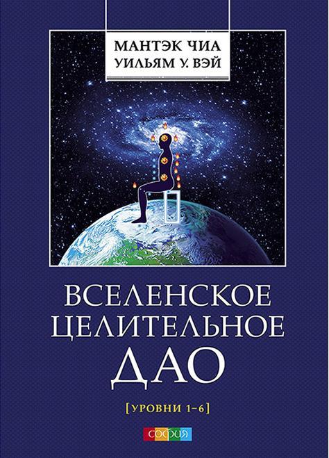 Вселенское Целительное Дао: Уровни 1-6