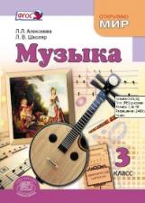 Музыка 3кл. [Учебник]