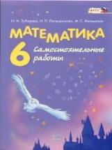 Математика 6кл [Самост. работы] Зубарева