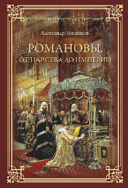 Романовы. От царства к империи