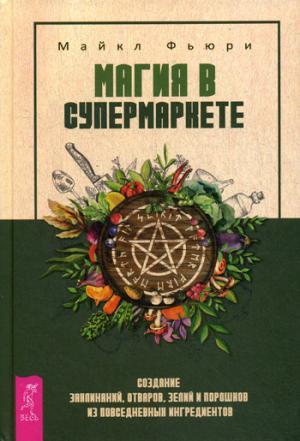 Магия в супермаркете. Природная магия. Часть 3. Путь Четверых. Часть 2. Здоровая жизнь в болезни и боли (комплект из 4 книг)