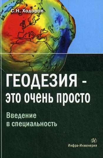 Геодезия-это очень просто. Введение в специальность: Учебное пособие. 2-е изд. Ходоров С.Н.